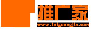 推廣家logo
