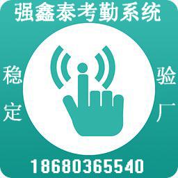 东莞长安免费验厂考勤工资软件有详细的人事信息