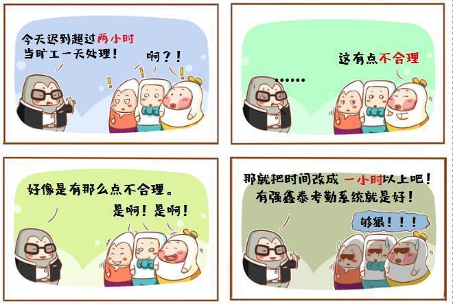 东莞长安人事考勤工资系统有详细的人事信息