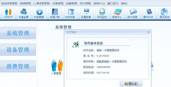 东莞长安个人考勤软件有详细的人事信息