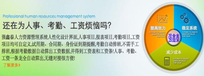东莞长安考勤薪资系统有详细的人事信息