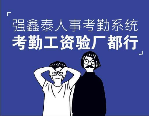 阳江市学生考勤系统有详细的人事信息