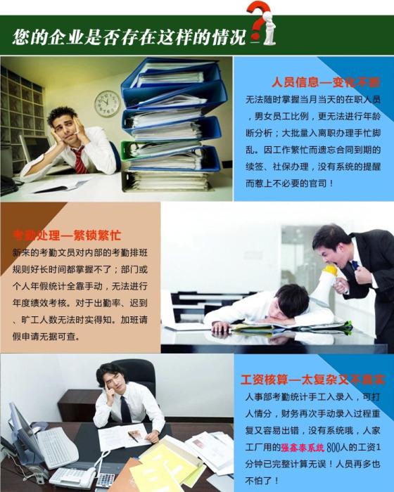 东莞长安人事考勤系统有哪些有详细的人事信息