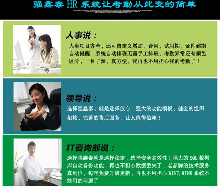 阳江市考勤薪资系统有详细的人事信息