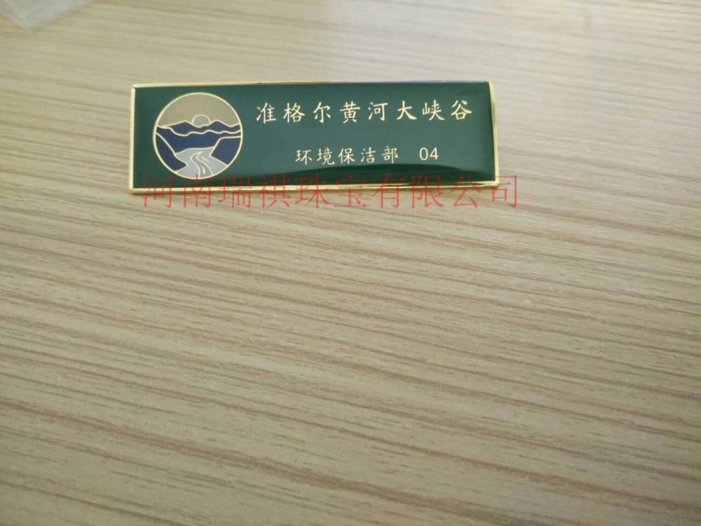 周年庆典金银胸牌定制_银质胸牌定做_南阳市金银胸牌定制