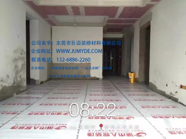 中山市装饰公司保护、巨迈装修保护材料、装饰公司保护膜厂家