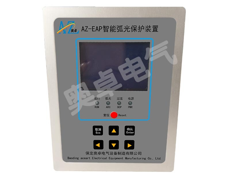 弧光保护、保定奥卓电气、广东母线弧光保护