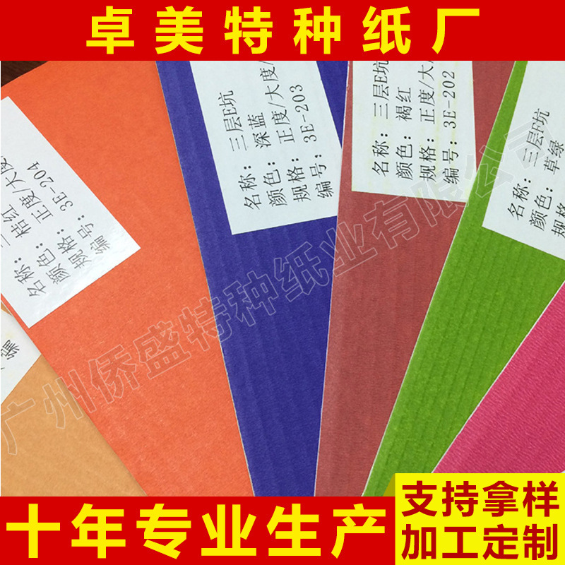 郑州市艺术纸珠光纸广州特种纸厂卓美品牌
