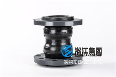 上海淞江集团(图)|可取挠橡胶接头|橡胶接头