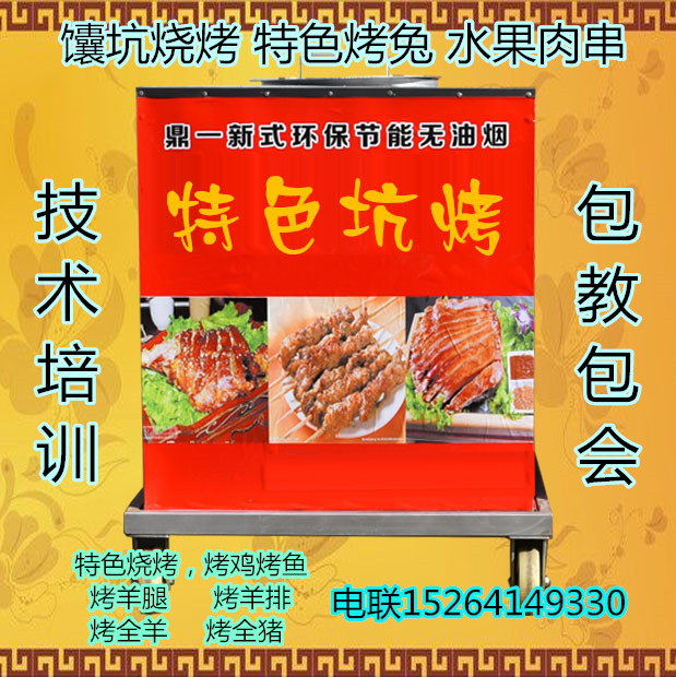 济南鼎一(图)、宁静烤猪配方配料、濮阳市宁静烤猪