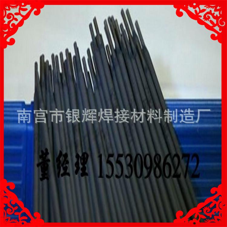 七台河市银焊条、银焊条规格、银焊条