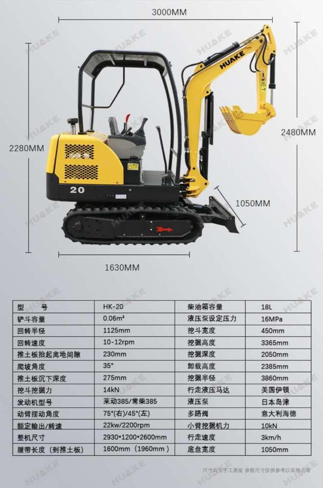 山东华科机械果园挖掘(多图),2吨小型挖掘机价格大全