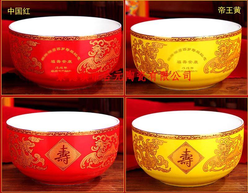 百岁寿碗定制哪家好  景德镇合元陶瓷厂家