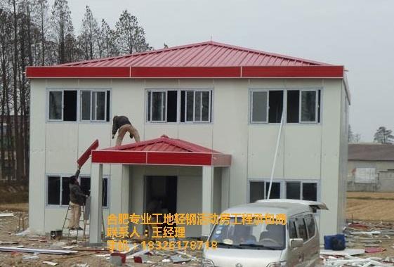 蜀山新产业园区轻钢活动房供应