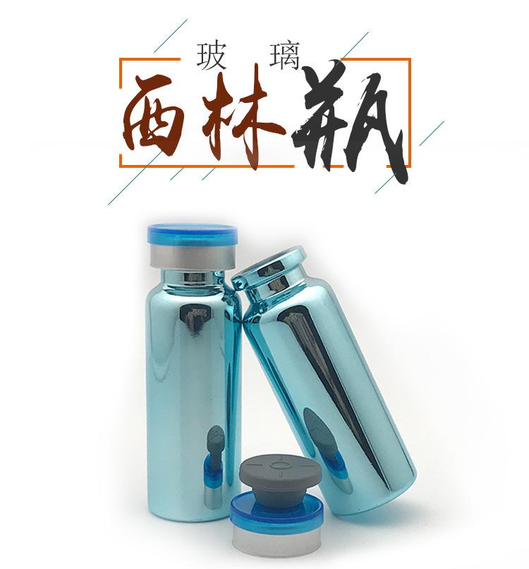 药用西林瓶生产厂家、广州万利塑料包装有限公司、白云区西林瓶