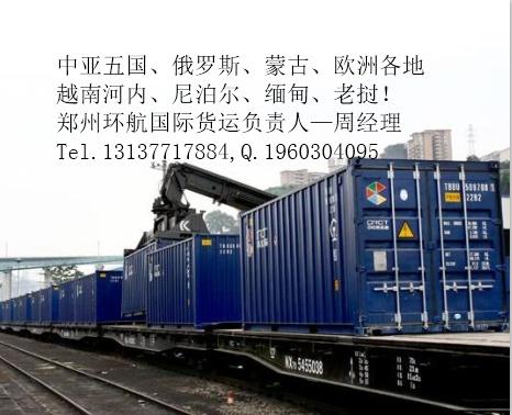 中亚五国/俄罗斯铁路运输出口项目