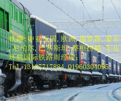 中亚五国/俄罗斯全境/蒙古/乌克兰/北朝鲜及越南的集装箱/整车的进出口