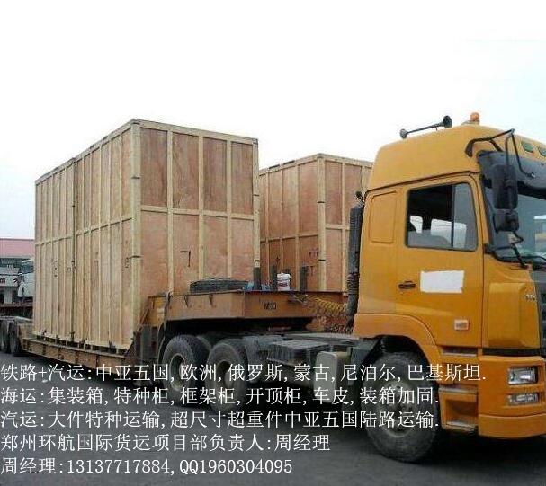 中亚五国一带一路项目铁路运输