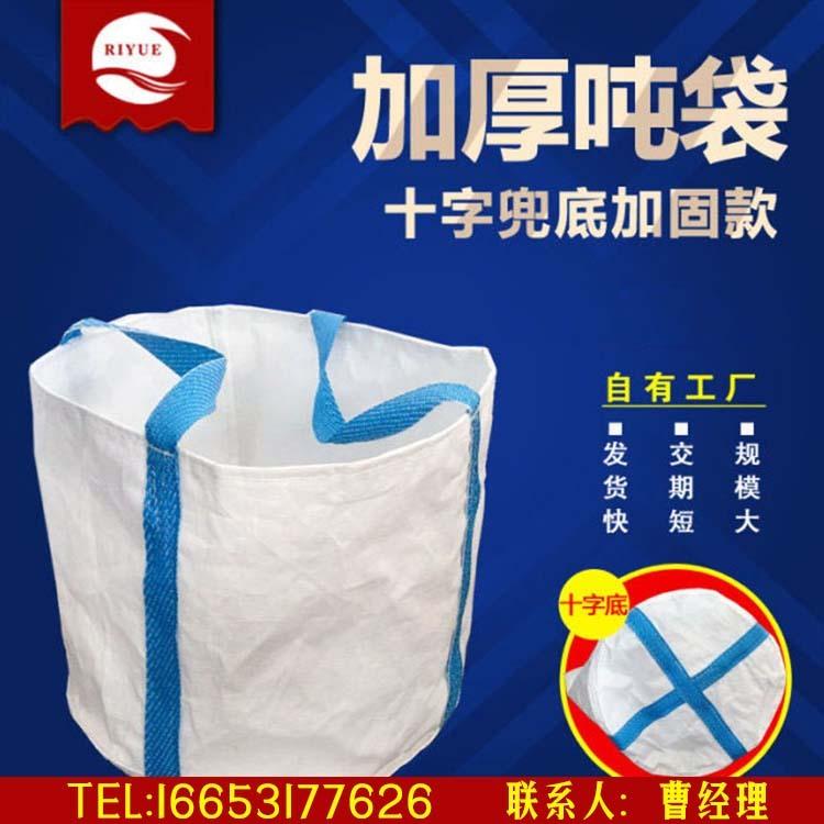 颗粒包装袋吨包、枣庄市吨包、包装袋厂家(查看)