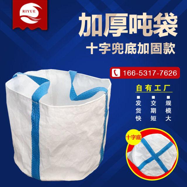 泰安市吨包、济南承重1吨包袋专卖、济南吨包(优质商家)