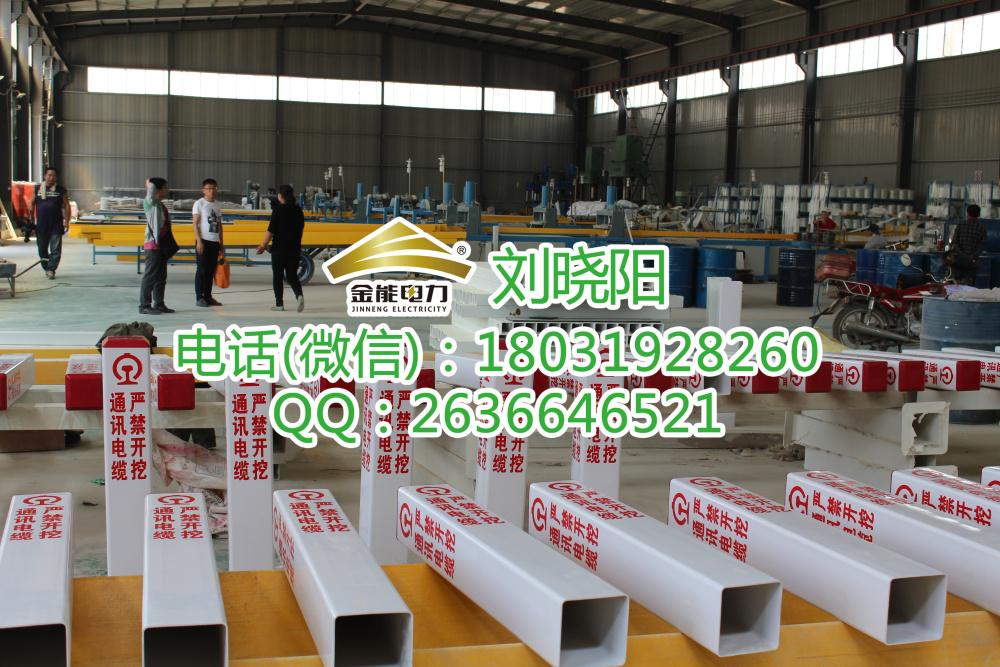 扬州市标志桩、金能电力、警示标志桩规格