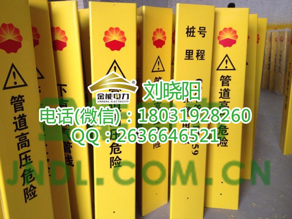 金能电力(图)、电缆标志桩安装规范、南平市标志桩