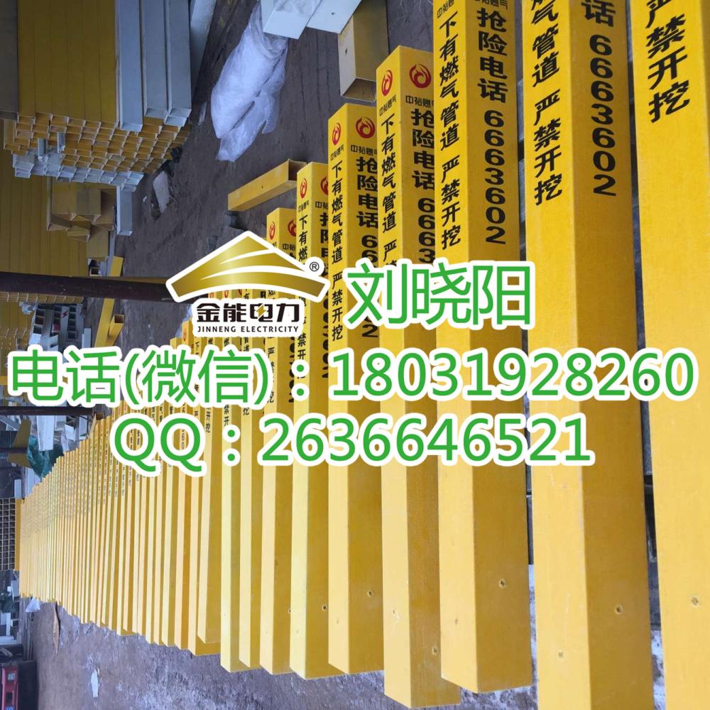 吉林市标志桩、电缆标志桩图片、金能电力(优质商家)