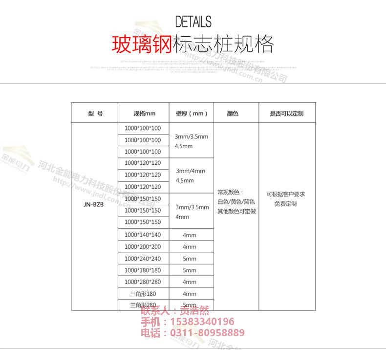 电缆标志桩、河北金能电力(在线咨询)、黄山市标志桩