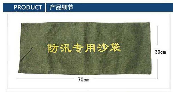 河北金能电力(图)、防汛沙袋报价、扬州市沙袋
