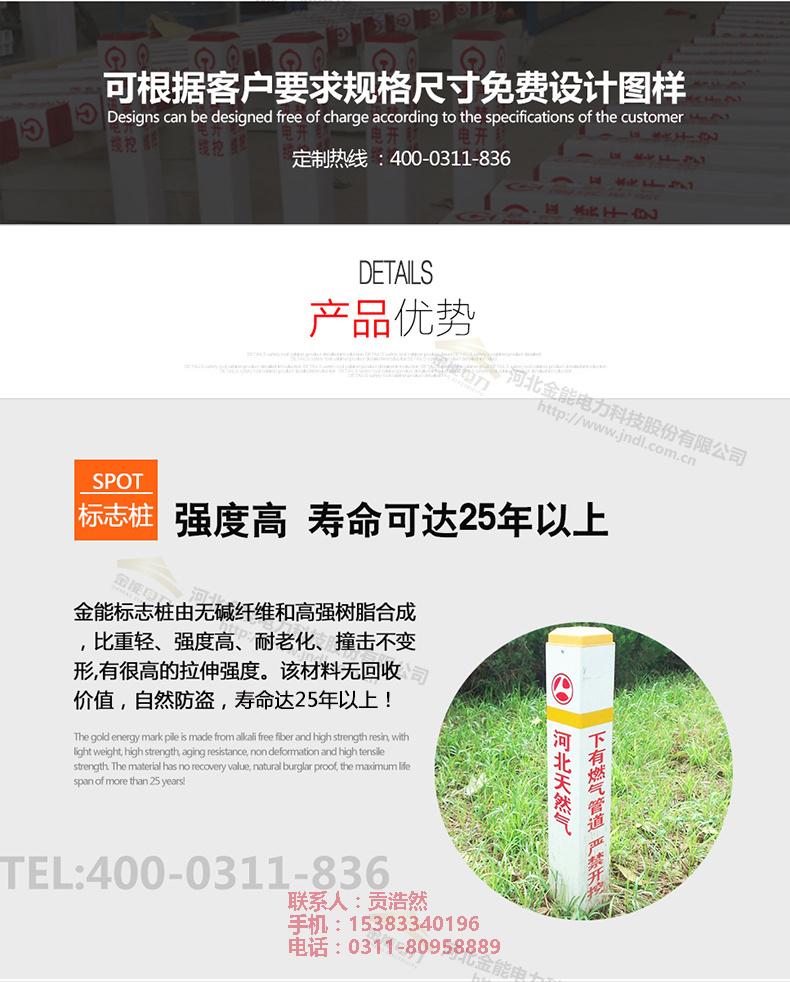 水泥电缆标志桩、阜阳市标志桩、河北金能电力(查看)