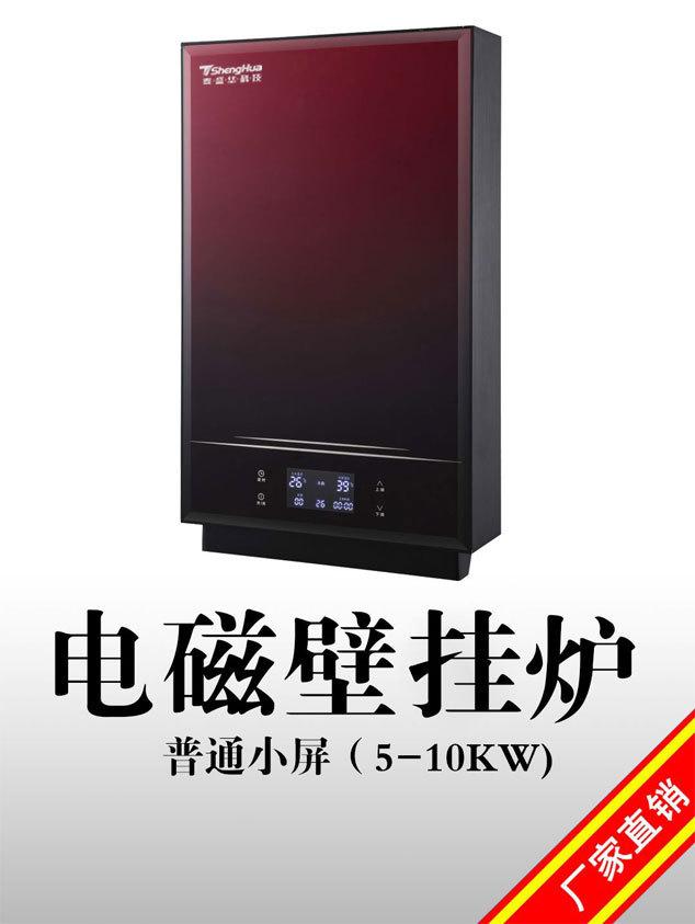 8KW智能遥控壁挂式电磁采暖炉2019最新价格