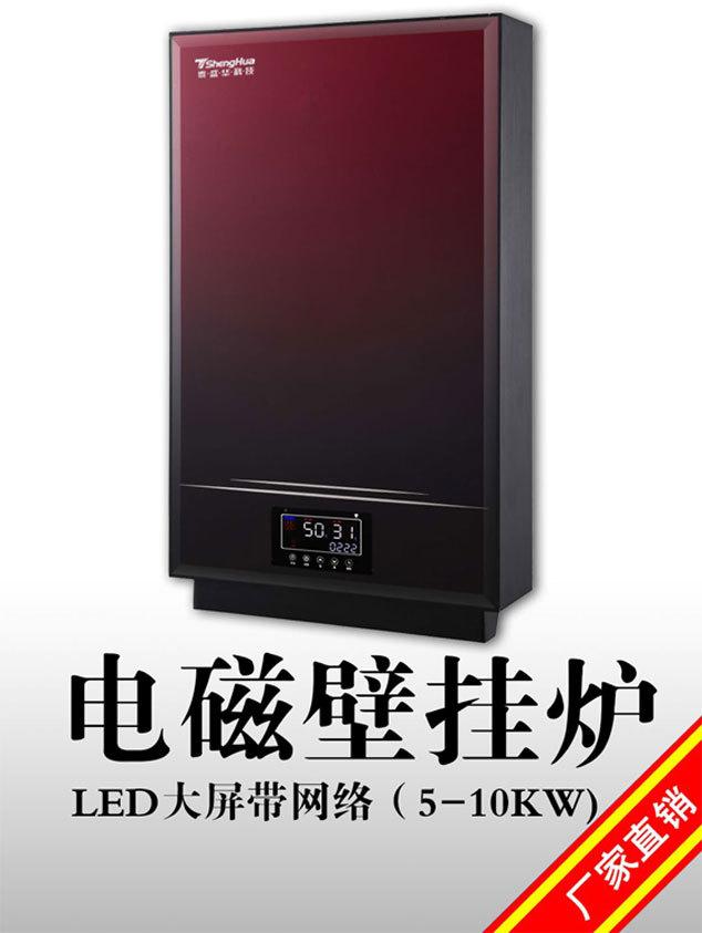 5KW家用智能壁挂式电磁采暖炉2019最新价格