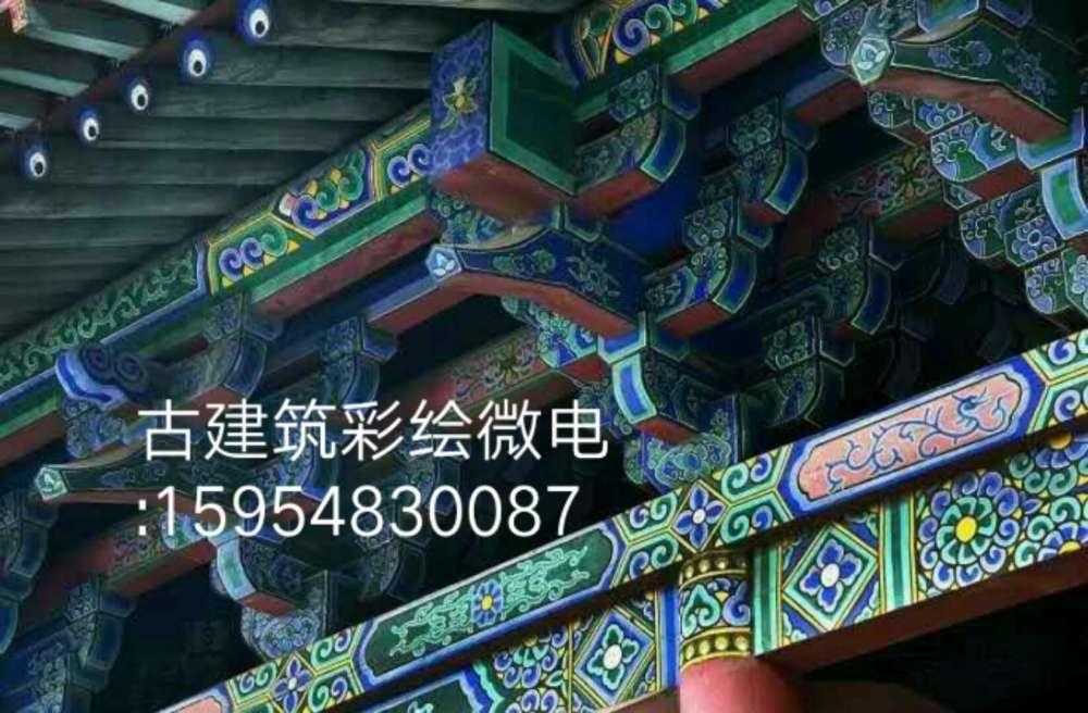 古建筑彩绘寺庙彩绘油漆彩绘
