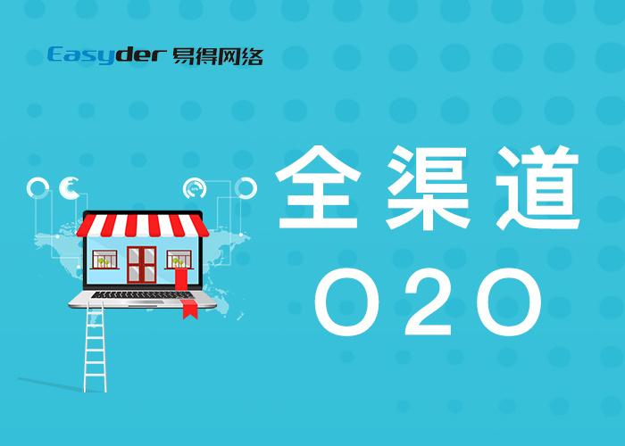 新零售系统定制、易得网络商城APP、分销商城小程序
