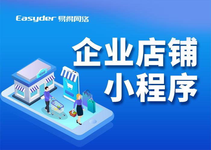 门店预约小程序、揭阳市小程序、新零售分销拓客系统(查看)