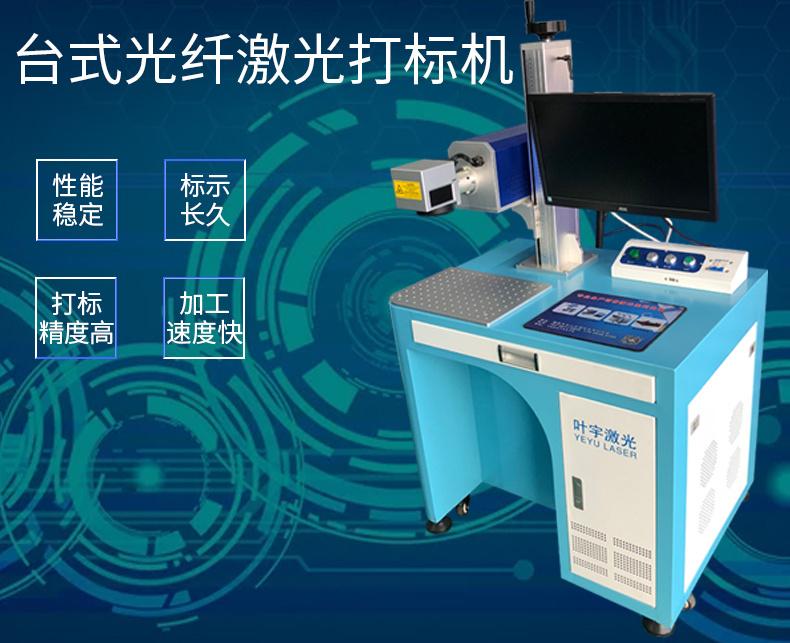 台东县烟具激光打标机咨询