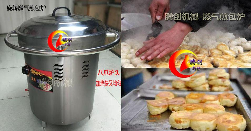 山东小吃水煎包炉,旋转燃气煎饼锅,煤气生煎包煎饺机