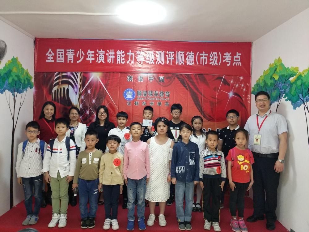 广东顺德专注于4-12岁少儿口才演讲能力培训顺壹® 口才