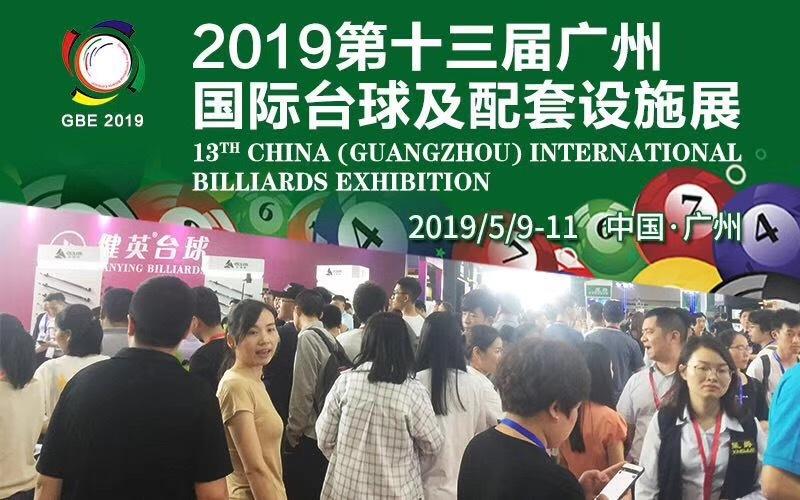 第十三届广州国际台球及配套设施展