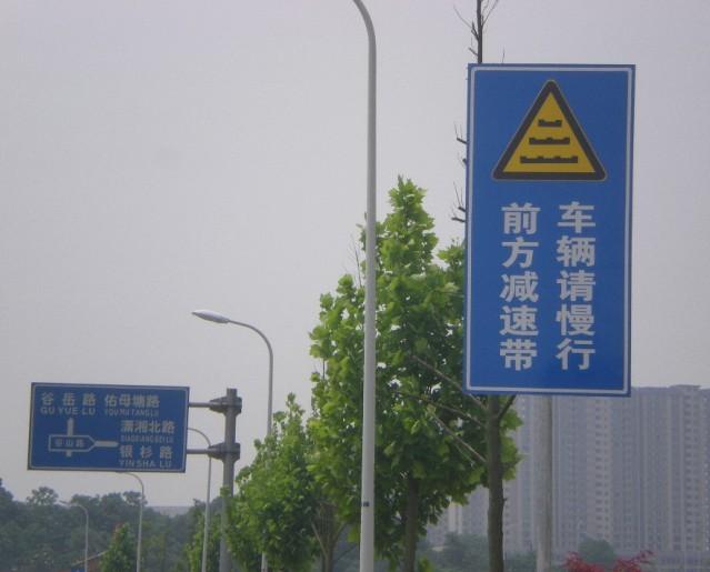道路标志标牌设计与制作