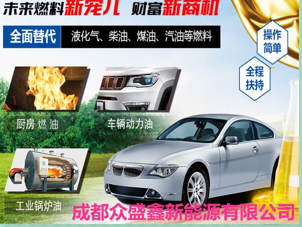 浙江省新能源环保油、新能源环保油炉灶、众盛鑫(优质商家)