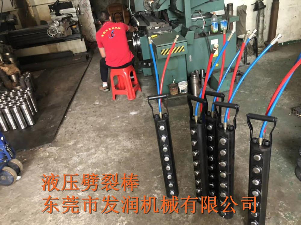 岩石液压劈裂棒、发润机械(在线咨询)、蓟县液压劈裂棒