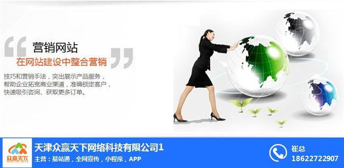 天津网站优化哪家好 天津网站搭建