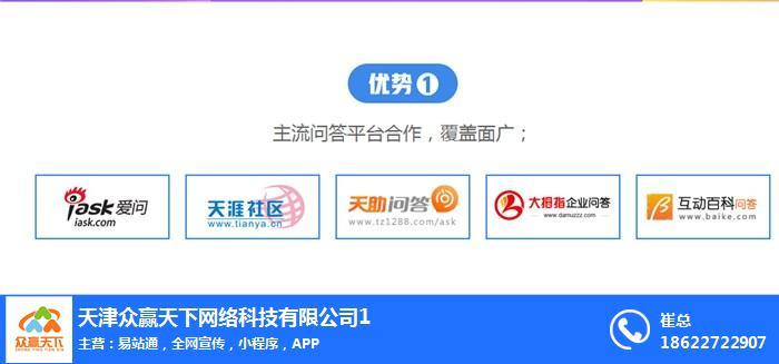 天津网站优化哪家好 天津网站建设