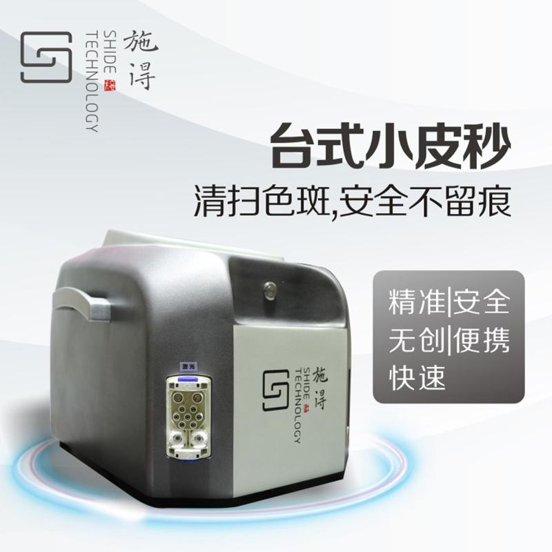 祛色素美肤激光仪器 郑州皮秒激光生产厂家