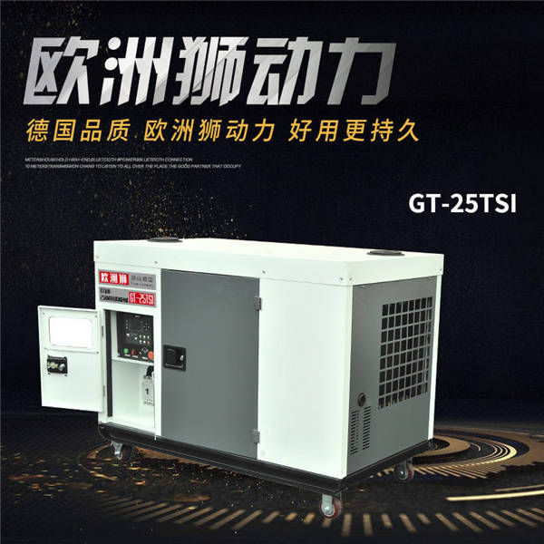 25kw单三相柴油发电机功率电动移动