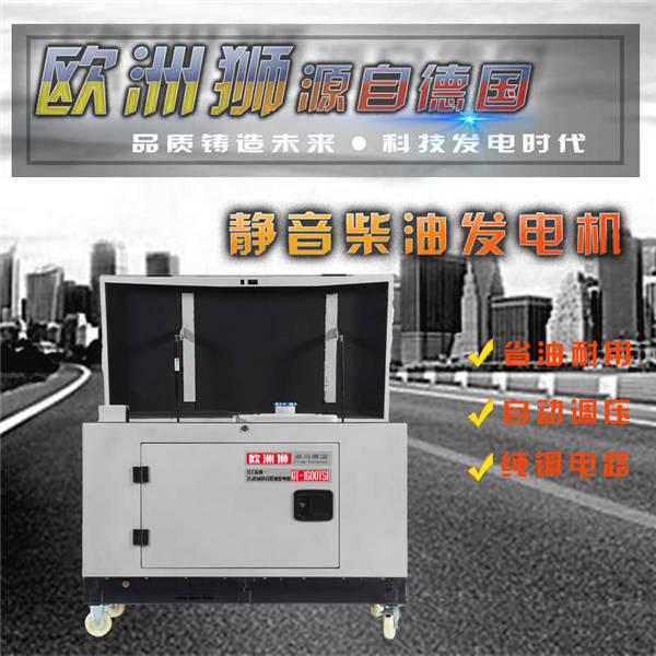 静音发电机、移动静音发电机、欧洲狮动力(优质商家)
