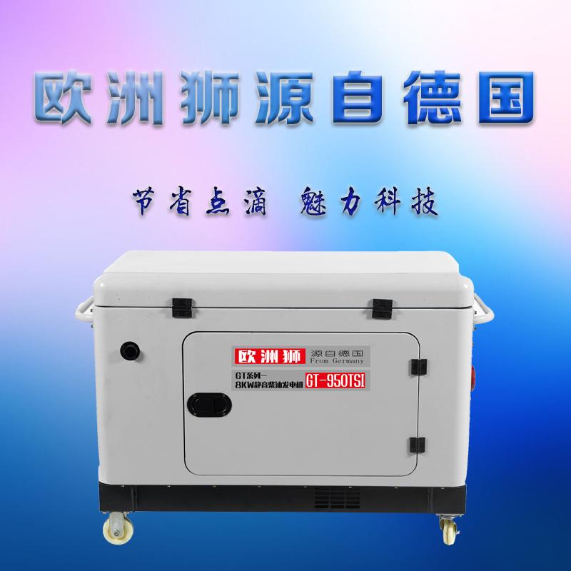 8kw小型柴油发电机源一键启动