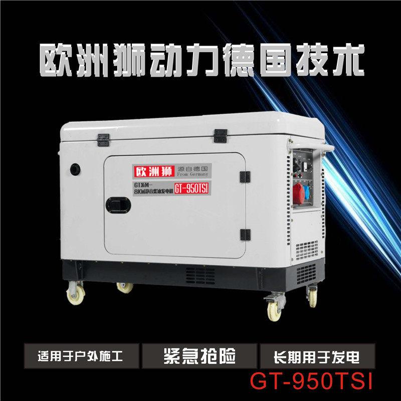小体积5kw静音柴油发电机燃油式