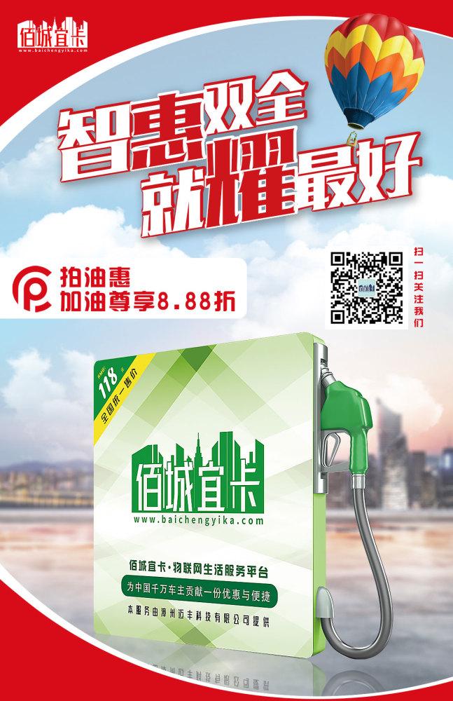 招商加盟佰城宜卡、加油打折卡(在线咨询)、四川省招商加盟